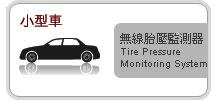 ORO TPMS小型車胎壓監測器