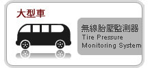 ORO TPMS大型車胎壓監測器