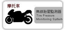 ORO TPMS摩托車胎壓監測器
